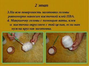 3.На всю поверхность заготовки головы равномерно наносим кисточкой клей ПВА.