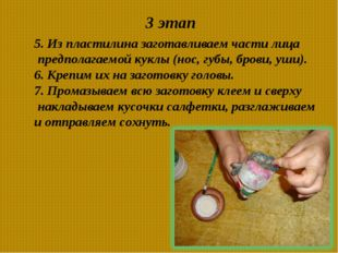 3 этап 5. Из пластилина заготавливаем части лица предполагаемой куклы (нос, г