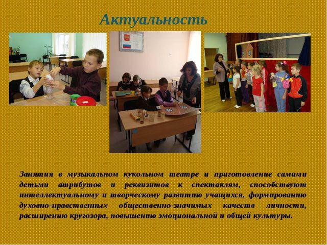 Занятия в музыкальном кукольном театре и приготовление самими детьми атрибуто...