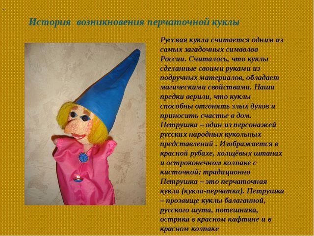 .  История возникновения перчаточной куклы Русская кукла считается одним из...