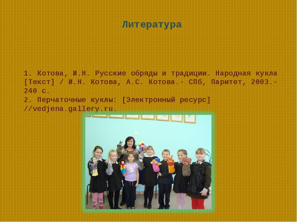 Литература 1. Котова, И.Н. Русские обряды и традиции. Народная кукла [Текст]...