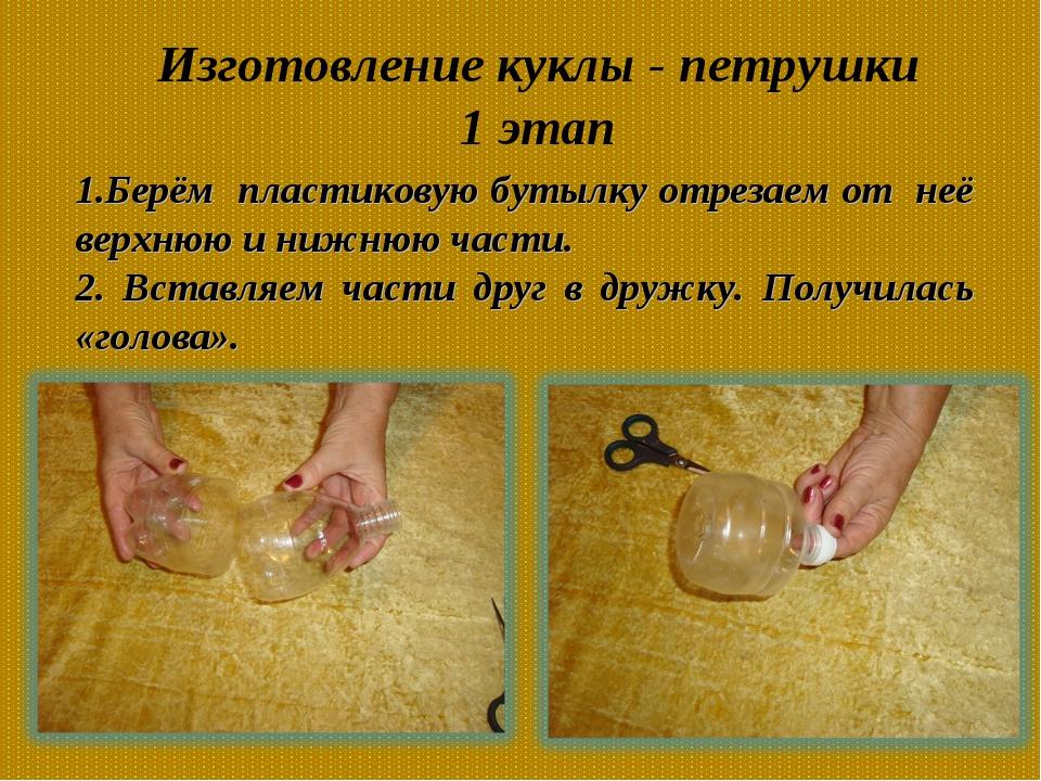Изготовление куклы - петрушки 1 этап 1.Берём пластиковую бутылку отрезаем от...