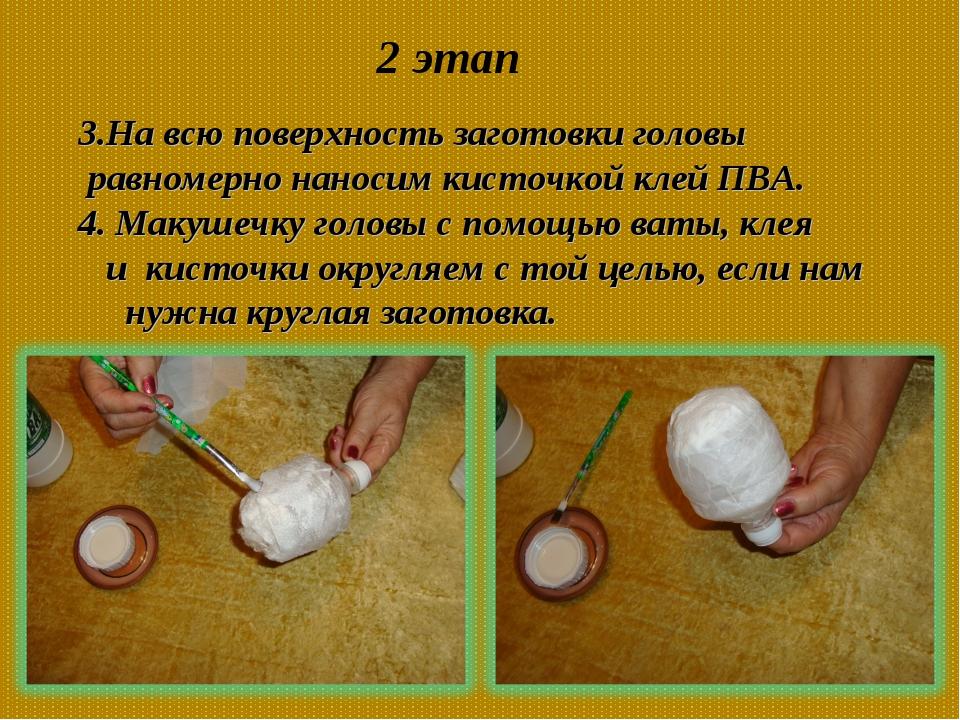 3.На всю поверхность заготовки головы равномерно наносим кисточкой клей ПВА....
