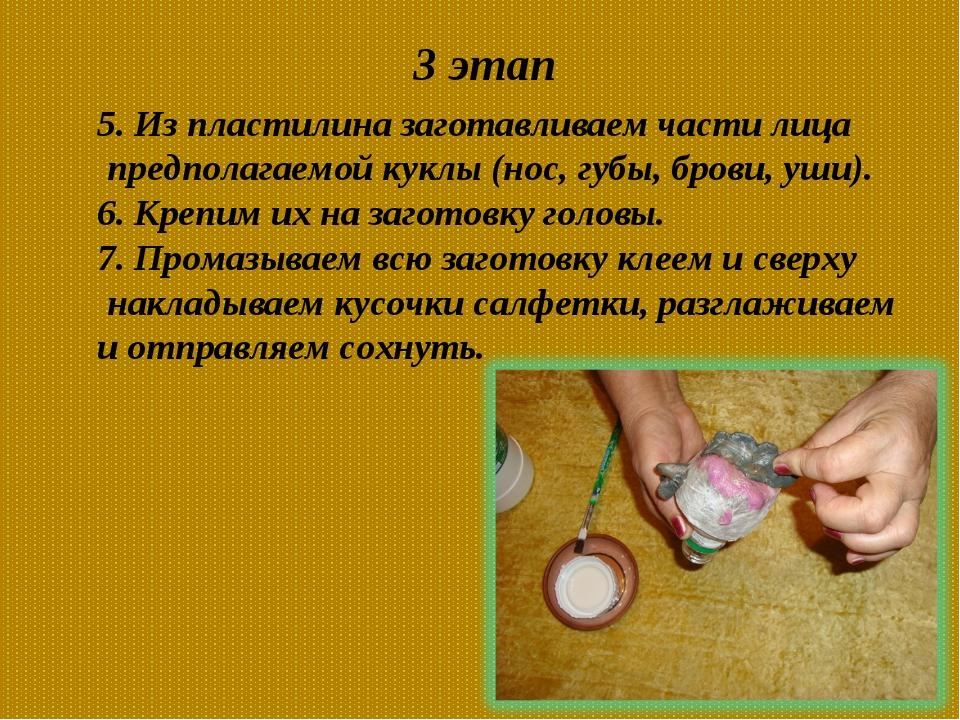 3 этап 5. Из пластилина заготавливаем части лица предполагаемой куклы (нос, г...