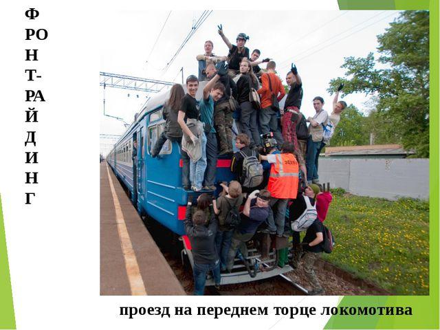 ФРОНТ-РАЙДИНГ проезд на переднем торце локомотива