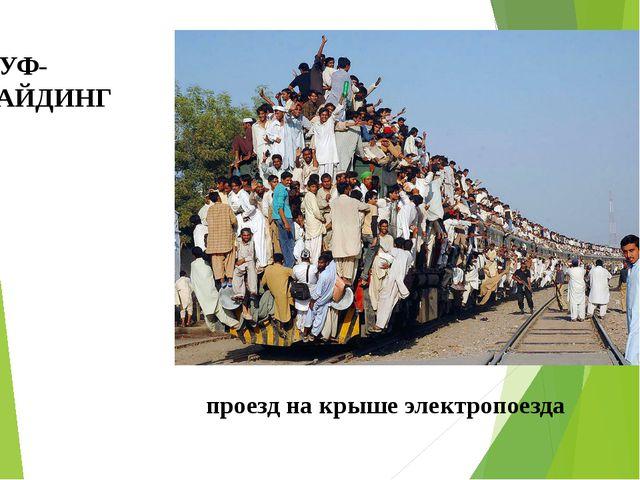 РУФ-РАЙДИНГ проезд на крыше электропоезда