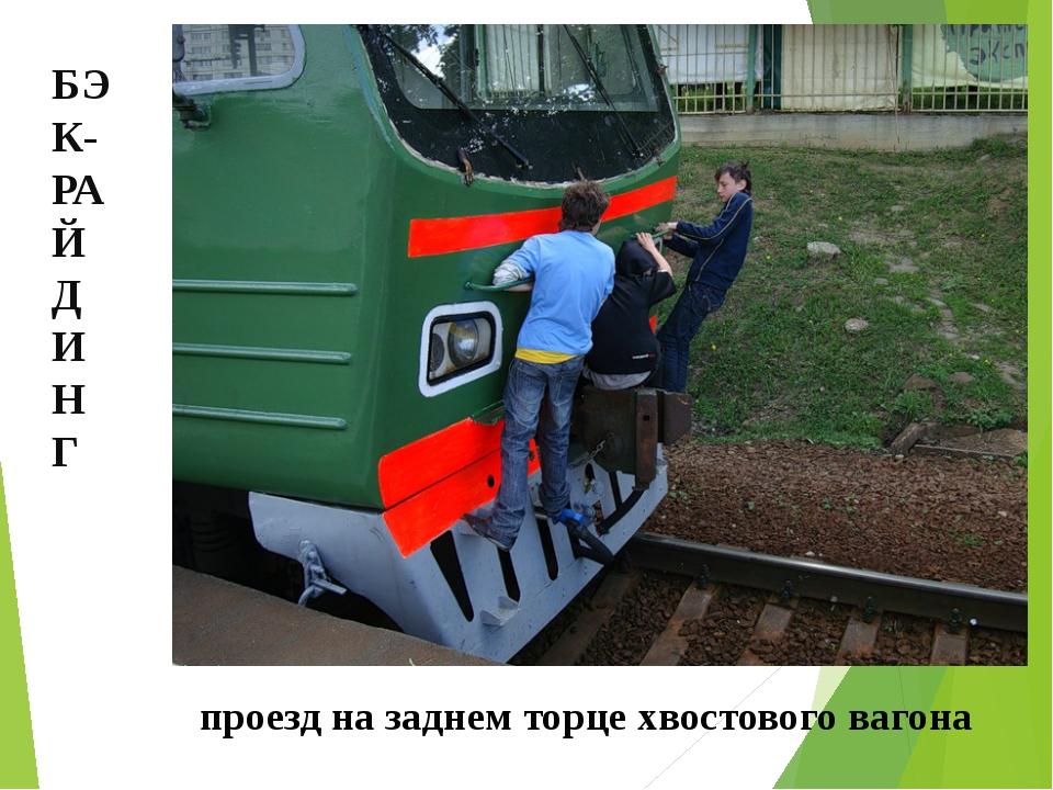 БЭК-РАЙДИНГ проезд на заднем торце хвостового вагона