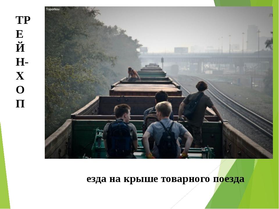 ТРЕЙН-ХОП езда на крыше товарного поезда