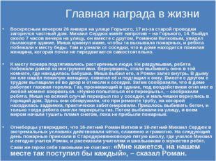 Главная награда в жизни Воскресным вечером 26 января на улице Горького, 17 и