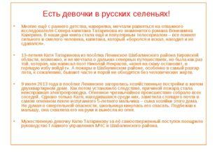 Есть девочки в русских селеньях! Многие ещё с раннего детства, наверняка, ме