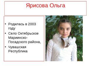 Ярисова Ольга Родилась в 2003 году Село Октябрьское Мариинско-Посадского райо