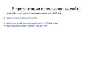 В презентации использованы сайты 1. http://cordis.fondsci.ru/news/czeremoniya