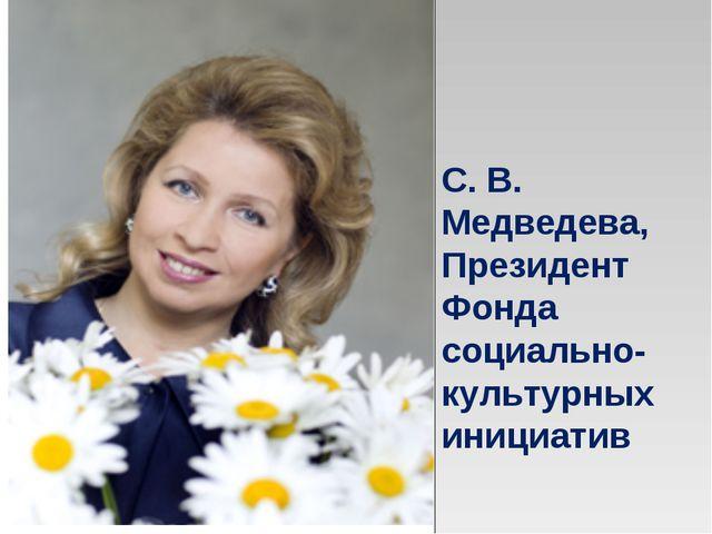 С. В. Медведева, Президент Фонда социально-культурных инициатив