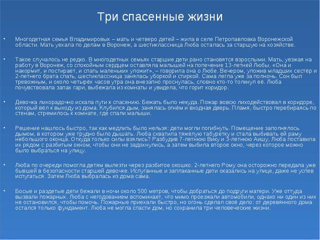 Три спасенные жизни Многодетная семья Владимировых – мать и четверо детей –...