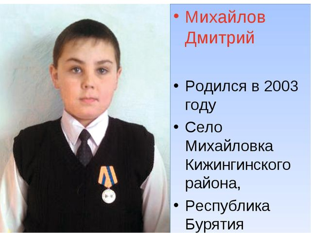 Михайлов Дмитрий Родился в 2003 году Село Михайловка Кижингинского района, Ре...