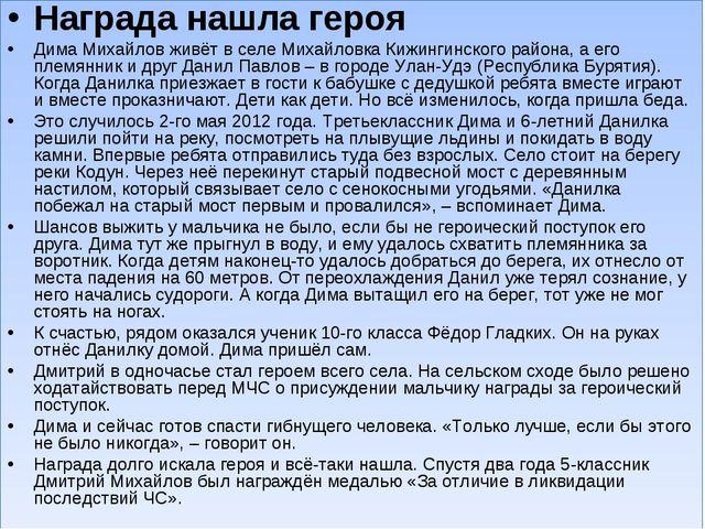Награда нашла героя Дима Михайлов живёт в селе Михайловка Кижингинского район...