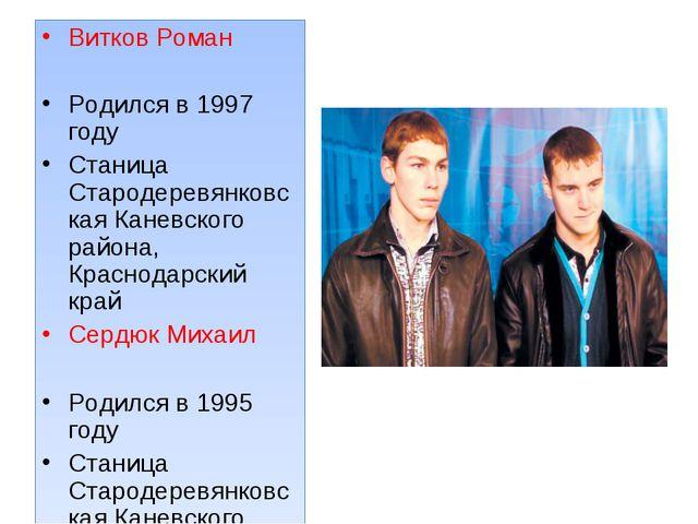 Витков Роман Родился в 1997 году Станица Стародеревянковская Каневского район...