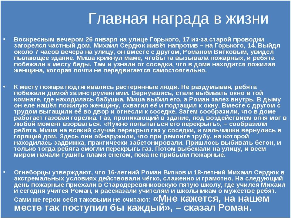 Главная награда в жизни Воскресным вечером 26 января на улице Горького, 17 и...