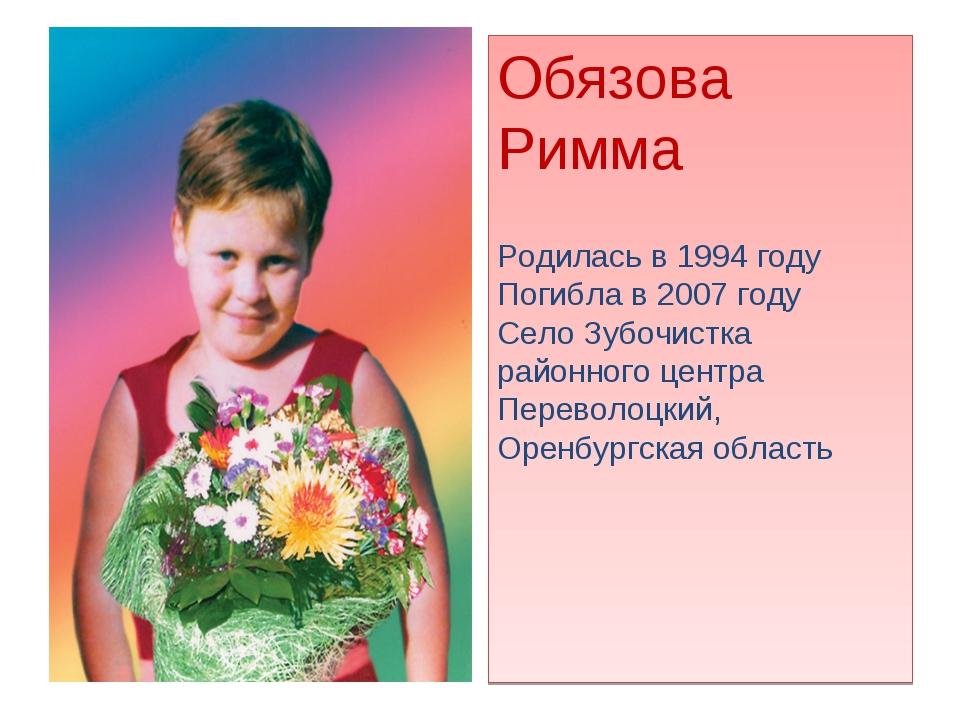 Обязова Римма Родилась в 1994 году Погибла в 2007 году Село Зубочистка районн...