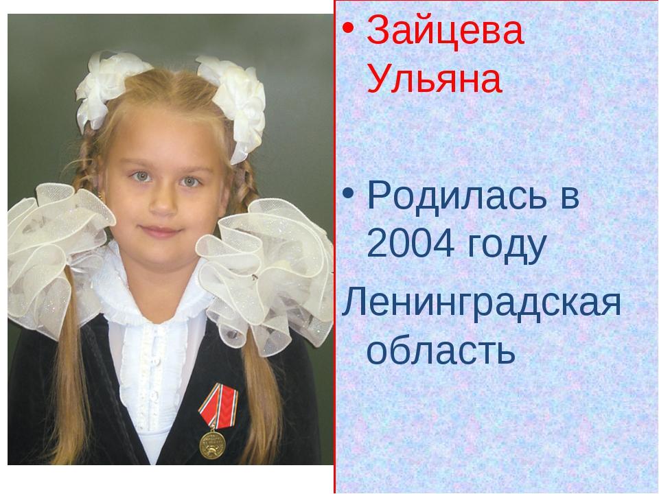 Зайцева Ульяна Родилась в 2004 году Ленинградская область