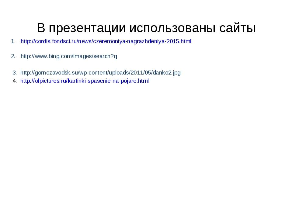 В презентации использованы сайты 1. http://cordis.fondsci.ru/news/czeremoniya...