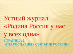 Устный журнал «Родина Россия у нас у всех одна»