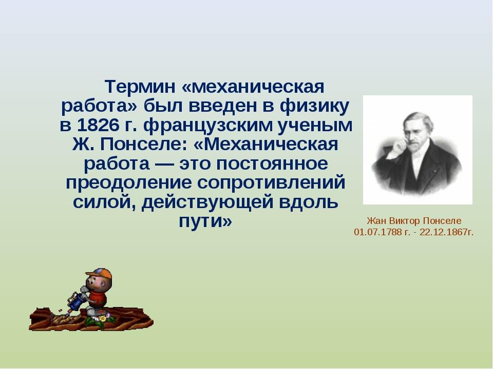 Термин «механическая работа» был введен в физику в 1826 г. французским учены...