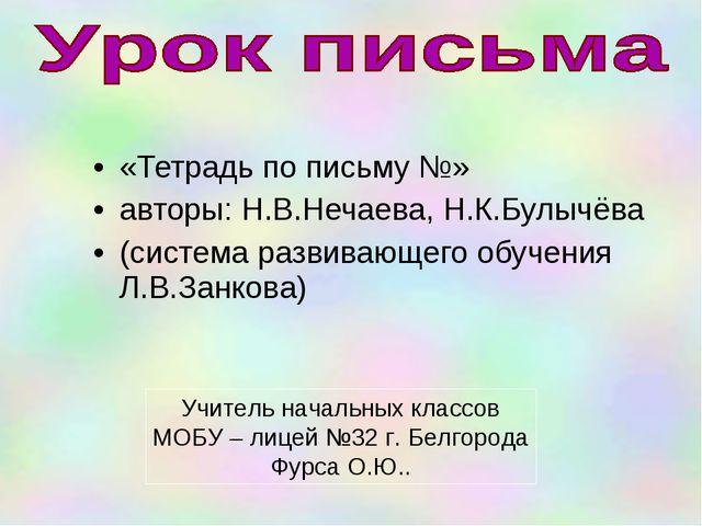 «Тетрадь по письму №» авторы: Н.В.Нечаева, Н.К.Булычёва (система развивающег...