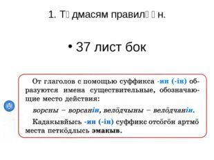 1. Тӧдмасям правилӧӧн. 37 лист бок