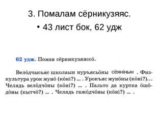 3. Помалам сёрникузяяс. 43 лист бок, 62 удж сёянiнын
