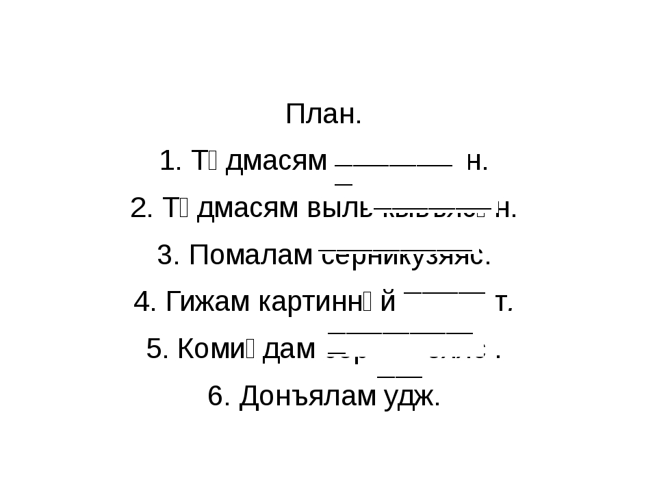 План. 1. Тӧдмасям правилӧӧн. 2. Тӧдмасям выль кывъясӧн. 3. Помалам сёрникузя...
