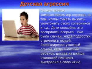 Детская агрессия Сюжет многих компьютерных игр основан на том, чтобы суметь в