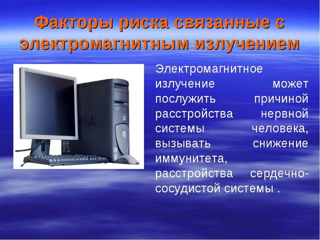 Факторы риска связанные с электромагнитным излучением Электромагнитное излуче...
