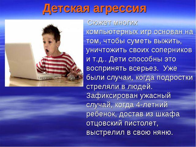Детская агрессия Сюжет многих компьютерных игр основан на том, чтобы суметь в...