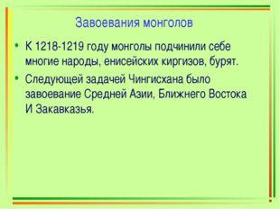Завоевания монголов К 1218-1219 году монголы подчинили себе многие народы, ен