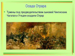 Осада Отрара Тумены под предводительством сыновей Чингисхана Чагатая и Угедея