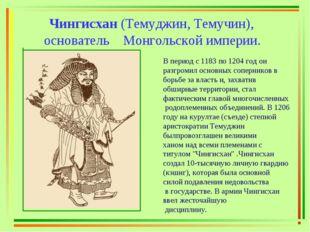Чингисхан (Темуджин, Темучин), основатель Монгольской империи. В период с 11