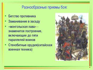 Разнообразные приемы боя: Бегство противника Заманивание в засаду «монгольска