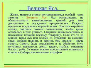 Великая Яса. Жизнь монгола строго регламентировал особый свод законов - Вели