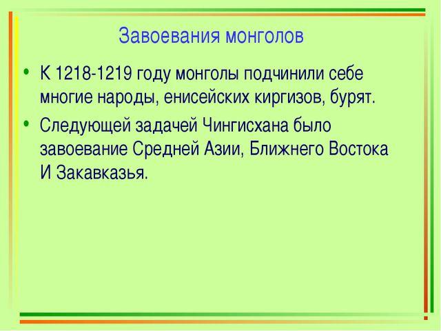 Завоевания монголов К 1218-1219 году монголы подчинили себе многие народы, ен...