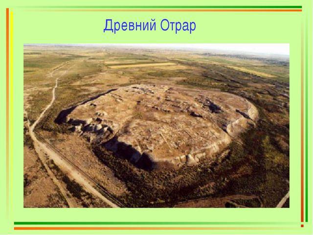 Древний Отрар