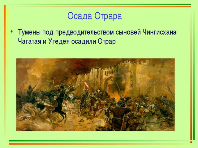 Осада Отрара Тумены под предводительством сыновей Чингисхана Чагатая и Угедея...