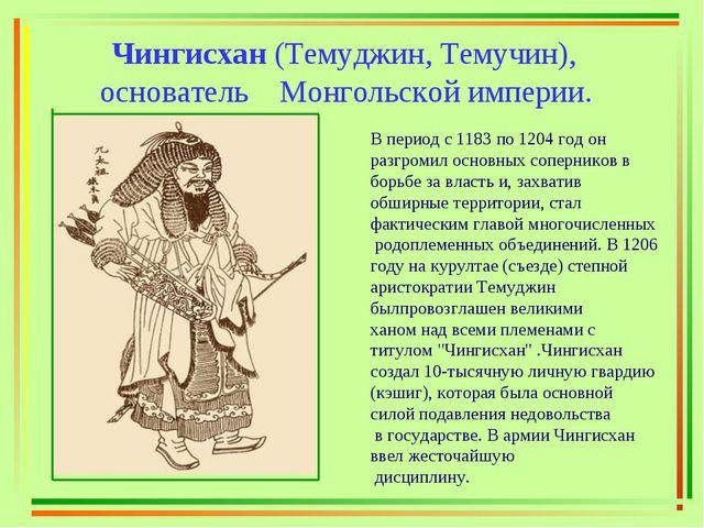 Чингисхан (Темуджин, Темучин), основатель Монгольской империи. В период с 11...