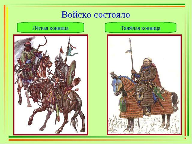 Войско состояло Лёгкая конница Тяжёлая конница