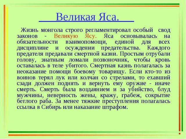 Великая Яса. Жизнь монгола строго регламентировал особый свод законов - Вели...