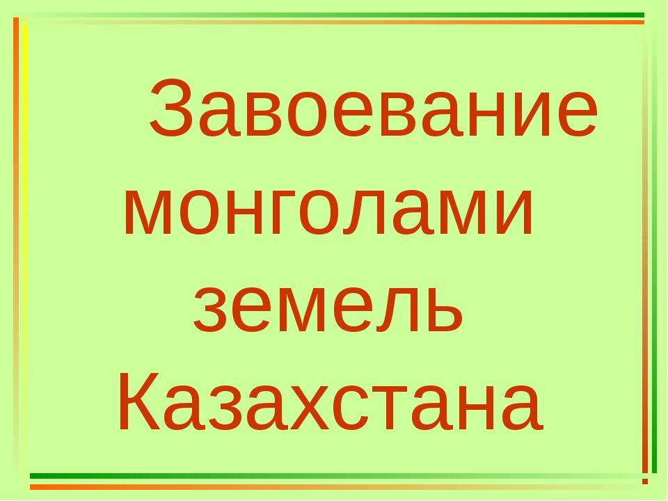 Завоевание монголами земель Казахстана