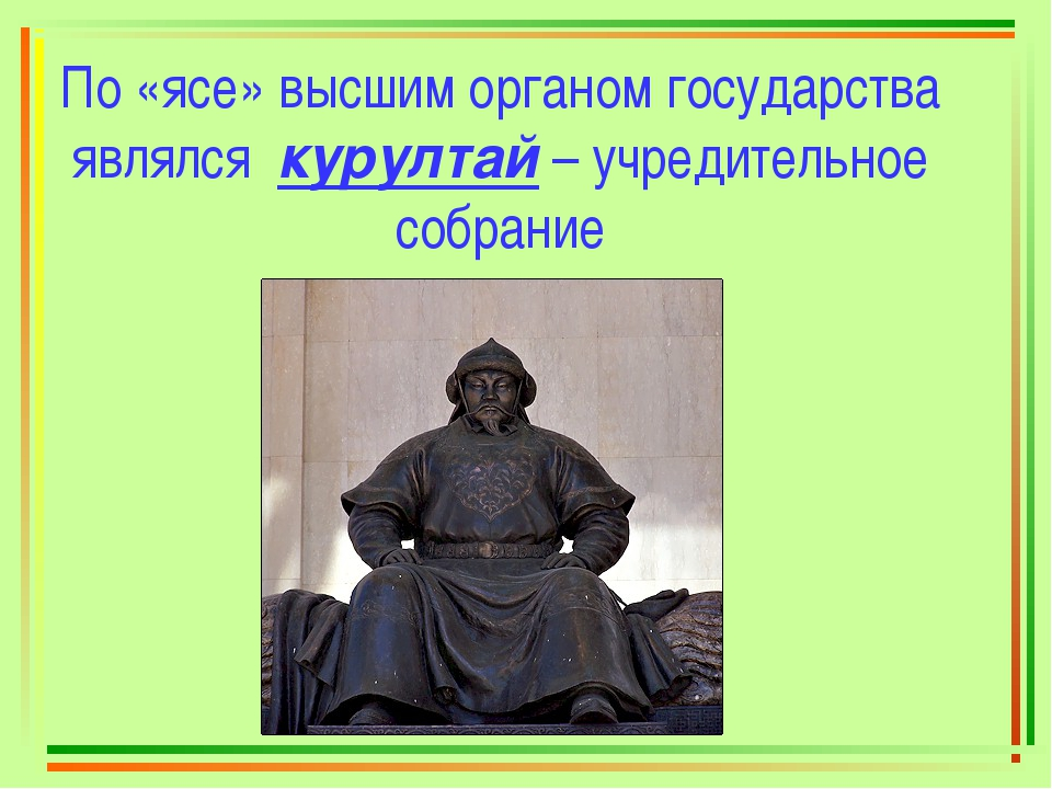 По «ясе» высшим органом государства являлся курултай – учредительное собрание