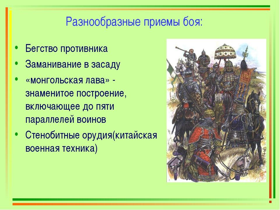 Разнообразные приемы боя: Бегство противника Заманивание в засаду «монгольска...