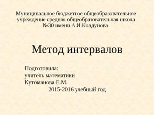 Метод интервалов Подготовила: учитель математики Кутоманова Е.М. 2015-2016 уч