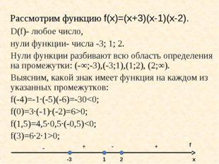 Рассмотрим функцию f(х)=(х+3)(х-1)(х-2). D(f)- любое число, нули функции- ч
